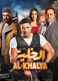 Al Khalyah-posser