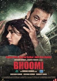 Bhoomi-posser