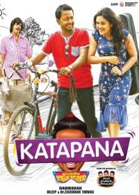 Katapana-posser