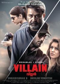Villain-posser