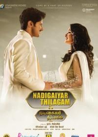 Nadigaiyar Thilagam-posser
