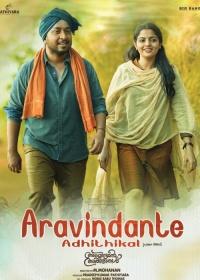 Aravindante Athidhikal-posser