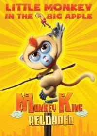 Monkey King Reloaded-posser