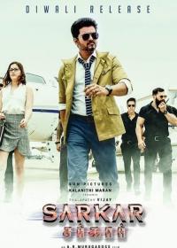 Sarkar-posser