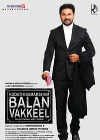 Kodathi Samaksham Balan Vakeel-posser