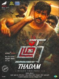 Thadam-posser