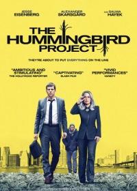 The Hummingbird Project-posser