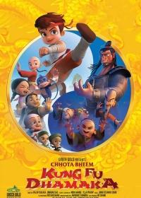 Chhota Bheem Kung Fu Dhamaka-posser