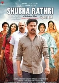 Subha Ratri-posser