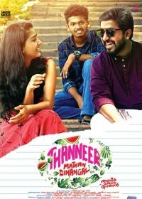 Thanneer Mathan Dinangal-posser
