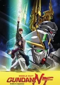 Mobile Suit Gundam Narrative-posser