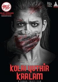 Kolaiyuthir Kaalam-posser