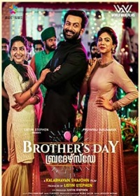 Brothers day-posser