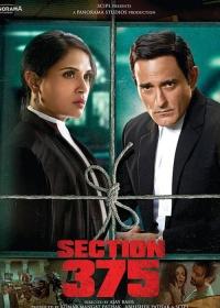 Section 375-posser