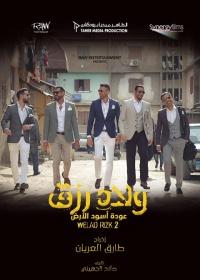 Welad Rizk 2 (egyptian)-posser