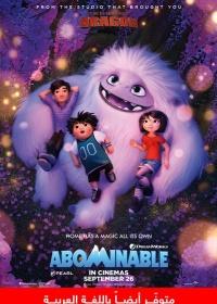 Abominable-posser