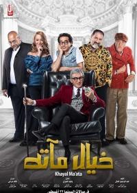 Khayaal Ma'atah (egyptian)-posser