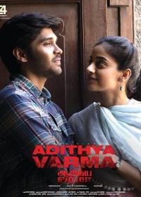 Adithya Varma-posser