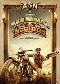 Avane Srimannarayana-posser