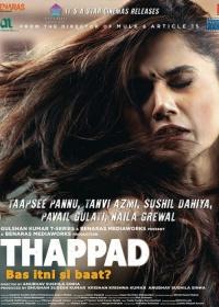 Thappad-posser