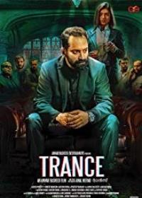 Trance-posser
