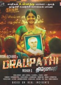 Draupathi-posser