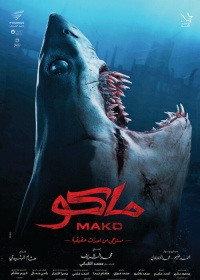 Mako-posser