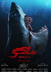 Mako (Arabic)-posser