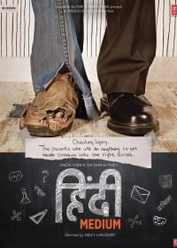 Hindi Medium-posser