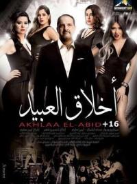 Akhlaa El Abid-posser