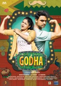 Godha-posser